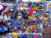 Закуповуємо відходи полімерів (пластмас) ПНД,  ПС,  ПП,  стрейч плівку