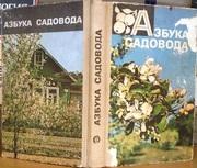Азбука садовода: Справочная книга.  Василий Сергеев.