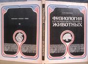Сысоев А.А.  Физиология размножения сельскохозяйственных животных.