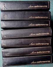 Лион Фейхтвангер. Собрание сочинений в шести томах (десяти книгах)