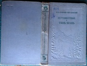 Семенов-Тян-Шанский П.П.  Путешествие в Тянь-Шань в 1856г-1857 гг.  Ме