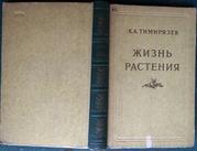 Тимирязев К.А.  Жизнь растения.  Десять общедоступных лекций.