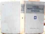 Краткий физико-технический справочник.  Том 2.  Общая механика,  сопрот