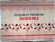 Художественная вышивка.  ред. Рыбченко И.  Симферополь Крымиздат 1956г