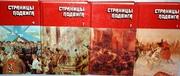 Страницы подвига.  (комплект из 4 книг). Советская военно-патриотическ