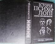 Роменець В.А.   Історія психології епохи Просвітництва.