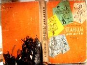 Танцы для детей. Издание 30-60-х гг. 20 века. Лидия Богаткова. Иллюстр