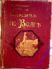 Иллюстрированный путеводитель по Волге и ее притокам Оке и Каме 1915г.