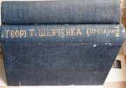 Тарас Шевченко .Рідкісне видання.Повне зібрання творів  1919 р.