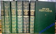 Канон врачебной науки. (комплект из 6 книг) Ибн Сино,  Абу Али.Авиценна