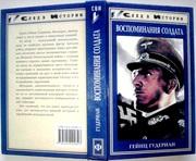 Воспоминания солдата  Гейнц Гудериан Серия: След в истории