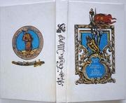Літопис Малоросії,  або Історія козаків-запорожців та козаків України,