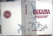 Украина: настоящее и прошлое:Ukraina : teraźniejszość i przeszłość :