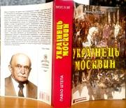 Штепа Павло .Українець і москвин