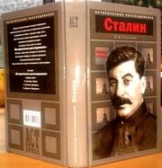 Соколов Б.В.  Сталин.  Власть и кровь  Серия: Историческое расследован