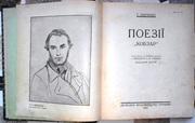 Т. Шевченко  Поезії  Кобзар . 1927 р.