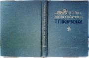 Літопис життя і творчості Т. Г. Шевченка. К.,  1961