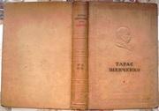 Шевченко Т. Повне зібрання творів у десяти томах. Т. 2: Поєзії 1847-18