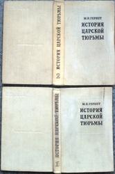 Гернет М.Н. История царской тюрьмы. В пяти томах.