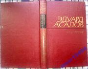 Эдуард Асадов. Избранное.   (комплект из 2 книг) Художественная литера