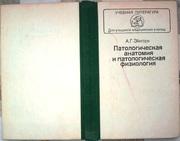 Патологическая анатомия и патологическая физиология.  Учебник.