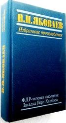 Яковлев Н.Н.  ФДР – человек и политик. Загадка Перл-Харбора.  Избранны