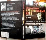 Зорина Светлана.  Криминальный Киев некриминальным взглядом.
