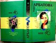 Мне 46. Мария Арбатова.  Эксмо. 2004