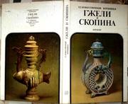 Художественная керамика Гжели и Скопина. Составитель: Наталия Григорье
