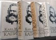 Капитал.  Критика политической экономии.  (комплект из 4 книг).  Карл Маркс..