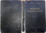 Арциховский А.В.  Основы археологии. Издание второе. Илл.  1955 г.