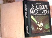Беркало Л. А.  В поисках ключ-травы.  Книга о лекарственных растениях.