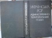 Українська РСР.  Адміністративно-територіальний поділ. Том другий.  Ві