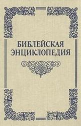 Библейская энциклопедия. Автор: Архимандрит Никифор. Терра.1990 г.