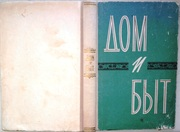 Краснов Н.П.,  Маковер М.Д. и др.  Дом и быт.  1962 г.