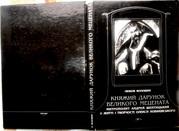 Княжий дарунок великого мецената.  Любов Волошин . Свічадо.  2001 р.