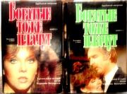 Богатые тоже плачут.  (комплект из 2 книг). Серия: Зарубежный кинорома