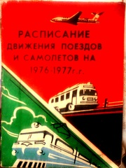 Расписание движения поездов и самолетов.   С 30 мая 1976 г.по 31 мая 1