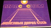 Атлас схем железных дорог СССР.  Атлас составлен и подготовлен к печат