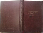 Иосиф Виссарионович Сталин.  Краткая биография. 1947 г.