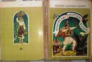 Румунські народні казки.   Серія: Казки народів світу Упорядкування,  в