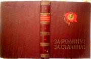 За Родину! За Сталина!  Комсомольцы и молодежь Вооруженных Сил Союза С