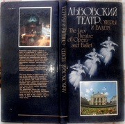 Паламарчук О.,  Пилипюк В. /Palamarchuk O.,  Pilipyuk V.  Львовский госу
