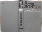 Лондон Д.  Твори в двох томах.  Том 1. -Мартін Іден. -Залізна пята.