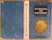 Пособие по вязанию.  И. Булыкина.  Беларусь.1974 г. 320 стр.