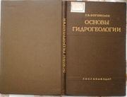 Основы гидрогеологии.  Герасим Богомолов. Издание 30-60-х гг. 20 века
