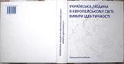 Українська людина в європейському світі: виміри ідентичності : навч. п