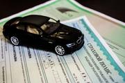Страхование автомобиля ОСАГО