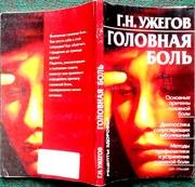 Народная энциклопедия здоровья и долголетия';    ред. Черныш,  А.В.;    И