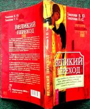 Великий переход.  Виталий Тихоплав,  Татьяна Тихоплав.